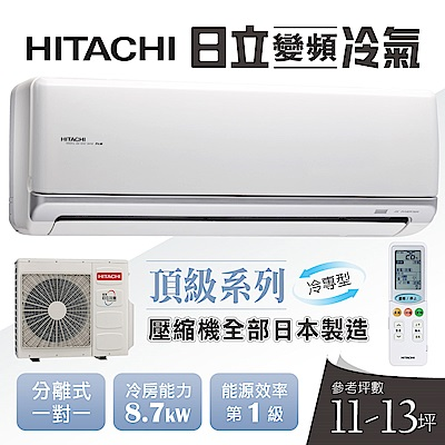 HITACHI日立 11-13坪變頻冷專型分離式冷氣RAC-90JK/RAS-90JK