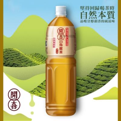 開喜 凍頂烏龍茶-清甜(1500ml)