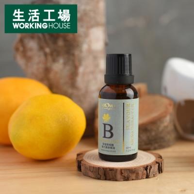 【現折↘倒數1天-生活工場】Flavour幸福萊姆園複方薰香精油30ml