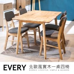 obis Every北歐實木餐桌椅組(一桌四椅)