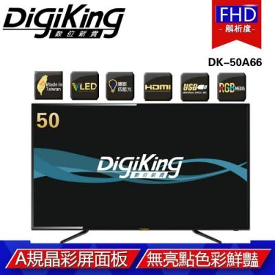 DigiKing 數位新貴50吋淨藍光FHD液晶+數位視訊盒 DK-50A66