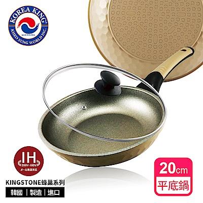 【韓國Korea King】KINGSTONE黑晶礦蜂巢輕量級平底鍋20cm卡其灰/附鍋蓋
