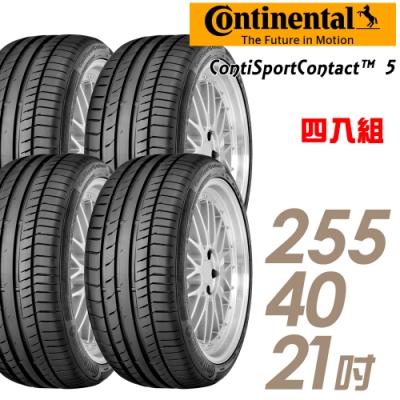 【馬牌】ContiSportContact 5 高性能輪胎_四入組_255/40/21