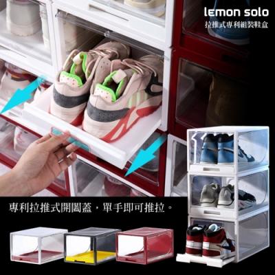 【時時樂限定】拉推式專利組裝鞋盒(1組6入)