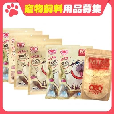 三個寶 天然手作狗零食7件組【受贈對象:台中市世界聯合保護動物協會】(您不會收到商品)