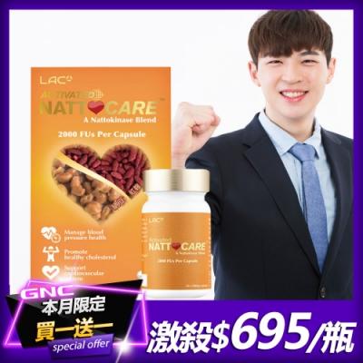 GNC健安喜 買1送1  LAC 納豆紅麴膠囊食品 30顆/盒