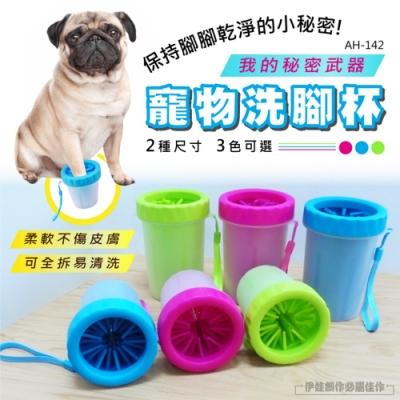 寵物洗腳杯S號 AH-142 寵物洗腳杯 潔足 寵物美容 清潔用品 寵物外出洗腳