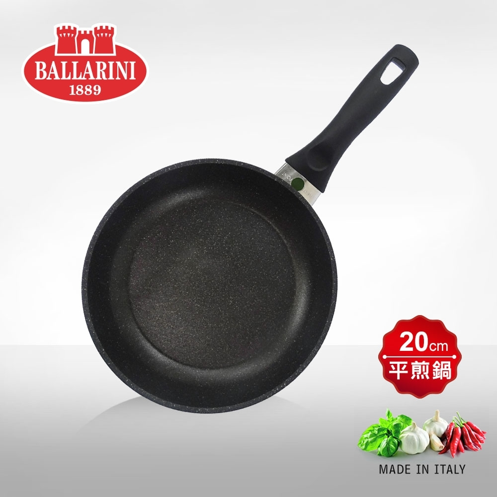 義大利Ballarini Venezia Granitium 平煎鍋 20cm