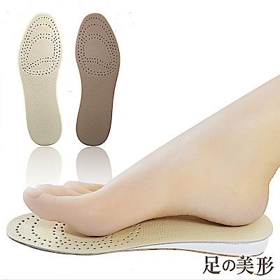 足的美形 雙面牛皮隱形內增高鞋墊2cm (2雙)