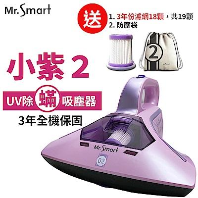Mr.Smart 小紫除蟎機2代紅綠燈(加贈三年份濾網)