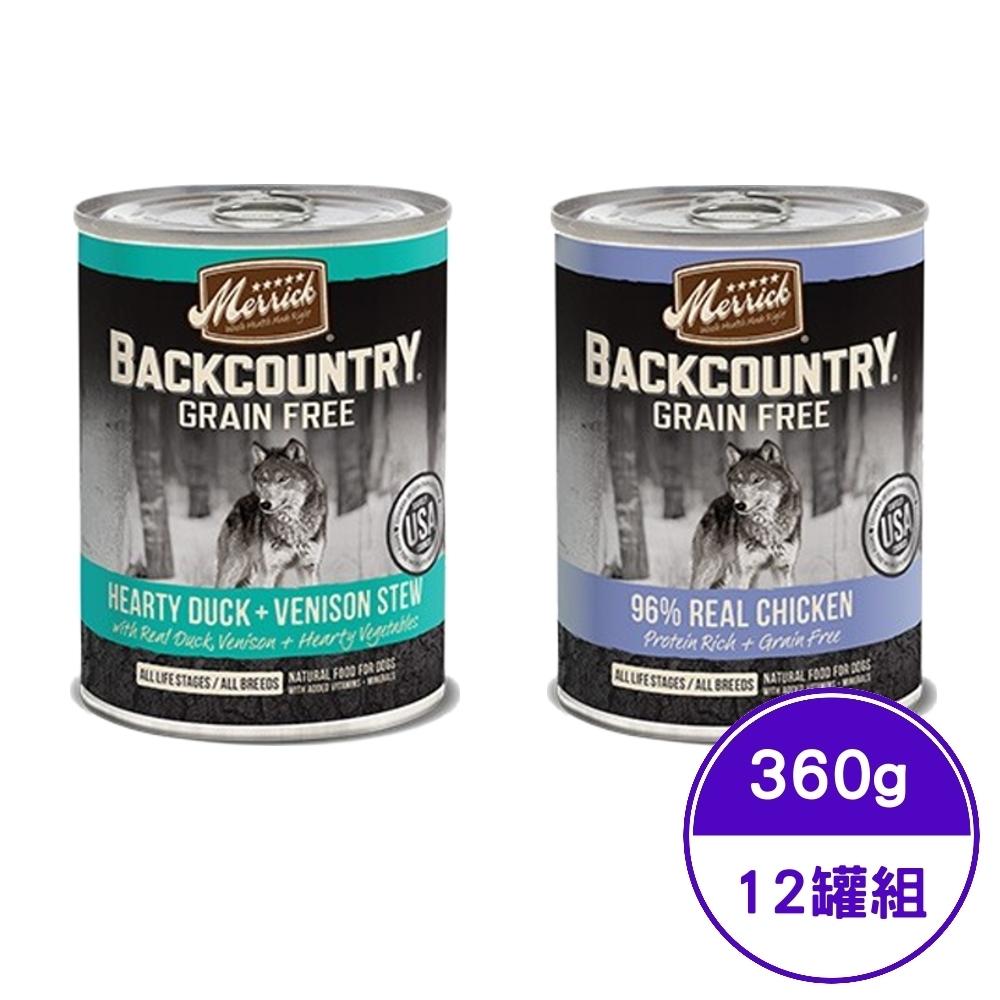 美國Merrick奇跡 原始系列- 犬用無糓主食餐罐系列 12.7OZ/360g (12罐組)