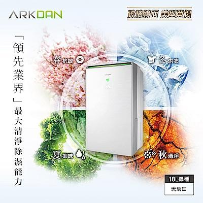 ARKDAN 18L高效清淨除濕機