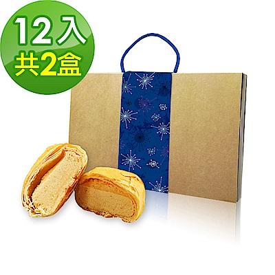 樂活e棧-中秋月餅-月娘美禮盒(12入/盒,共2盒)-全素