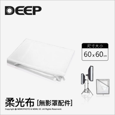 【DEEP】60*60 柔光布