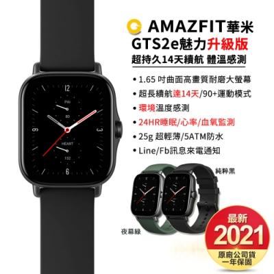 快速到貨 華米Amazfit GTS2e 魅力升級版智慧手錶 純粹黑