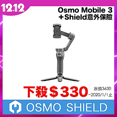【DJI】Osmo Mobile 3 手持雲台(聯強貨)