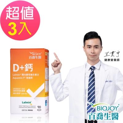 BioJoy百喬 天然酵母維生素D2+海藻鈣(90錠/盒)X3入