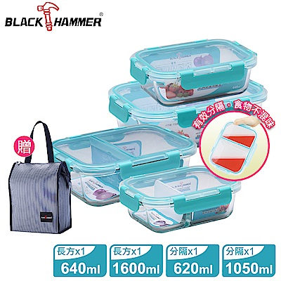 Black Hammer立扣耐熱玻璃分隔保鮮盒4件組-D02