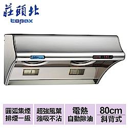 莊頭北 TOPAX 電熱除油排油煙機(雙馬達)80cm TR-5303BHSL
