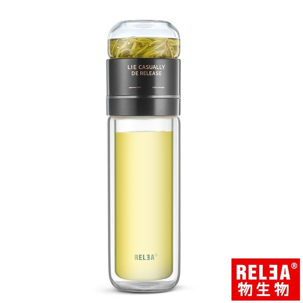 【RELEA 物生物】300ml茶時分離式翻轉耐熱雙層玻璃泡茶隨行杯-琉璃黑(快)