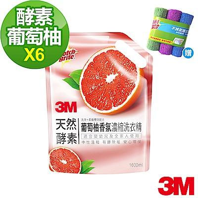 (箱購) 3M 天然酵素葡萄柚香氛濃縮洗衣精補充包1600ml*6包