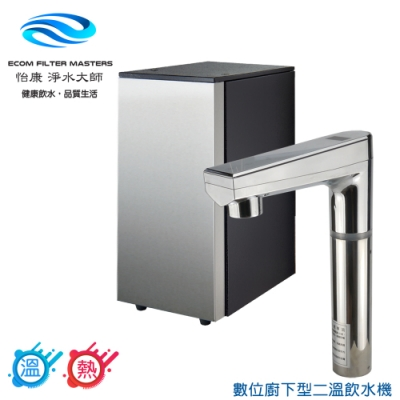 怡康 雙溫廚下觸控式加熱器(不附廚下型過濾系統)-含安裝