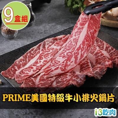 愛上吃肉 PRIME美國特級牛小排火鍋片9盒組(200g±10%/盒)