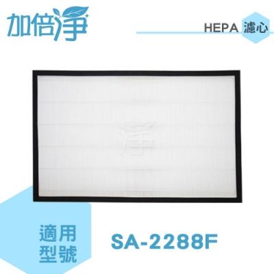 加倍淨HEPA濾網 適用尚朋堂SA-2288F清淨機2入 送濾網2片