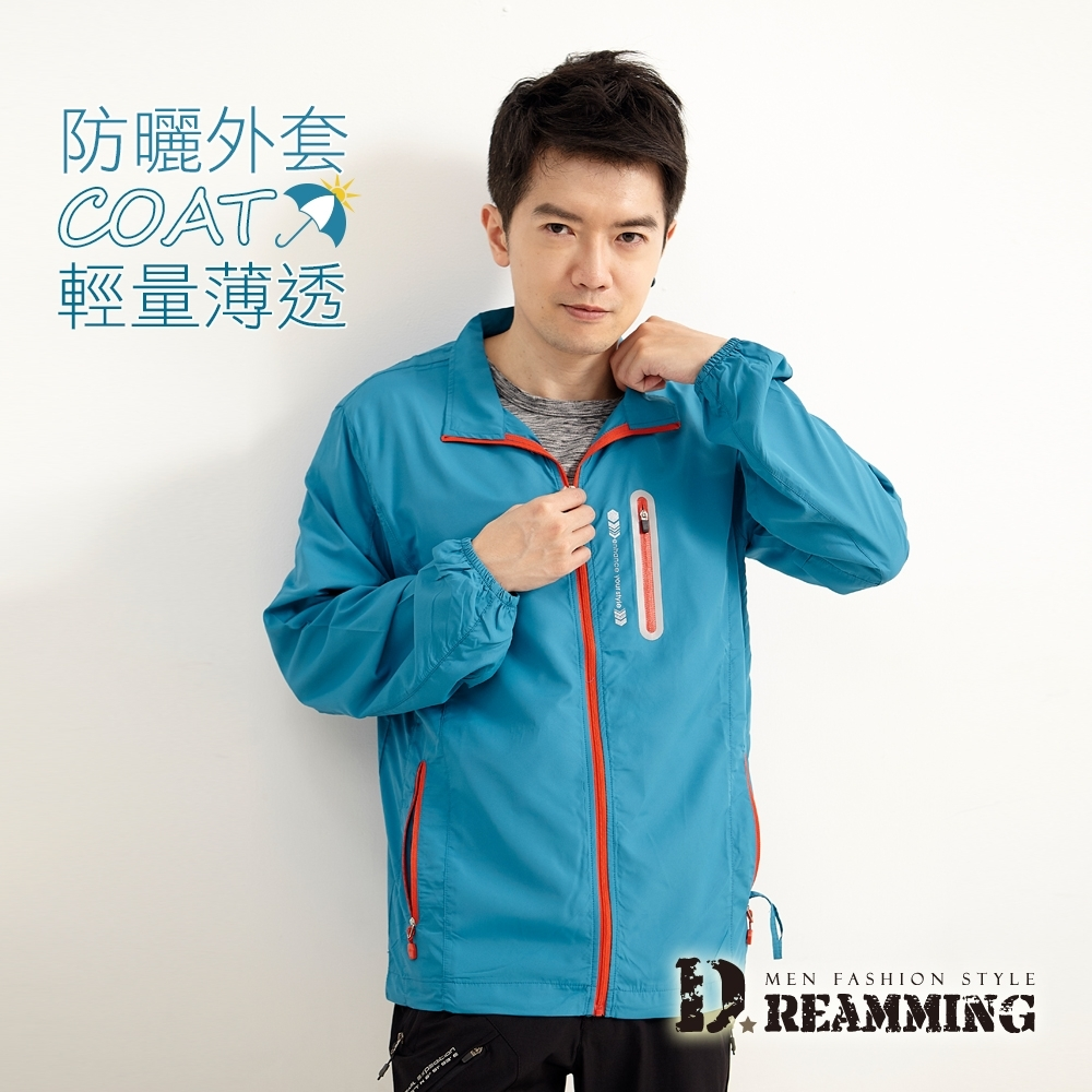 Dreamming 超輕薄遮陽撞色休閒風衣外套 防曬 透氣-共四色