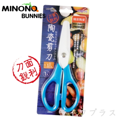 米諾諾 陶瓷剪刀-1入