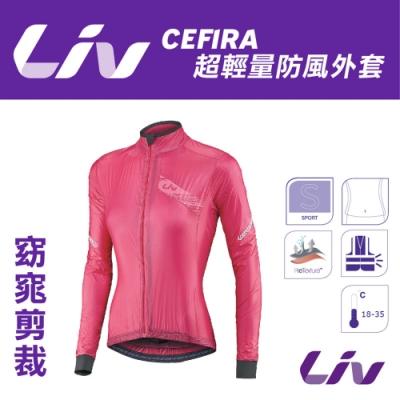 Liv CEFIRA 超輕量防風外套