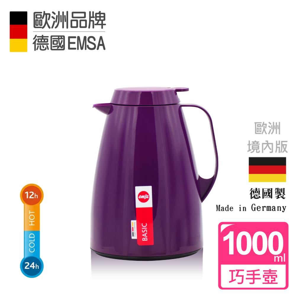 德國EMSA 頂級真空保溫壺 巧手壺系列BASIC (保固5年) 1.0L 優雅紫