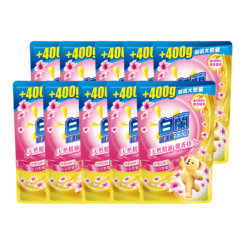 白蘭 含熊寶貝大自然馨香精華洗衣精補充包2kgx10件組 贈SVG洗衣精1.47L