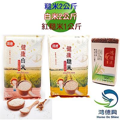 鴻德興 有機糙米(2公斤) + 有機紅糙米(1公斤) + 有機白米(2公斤) 營養組合包