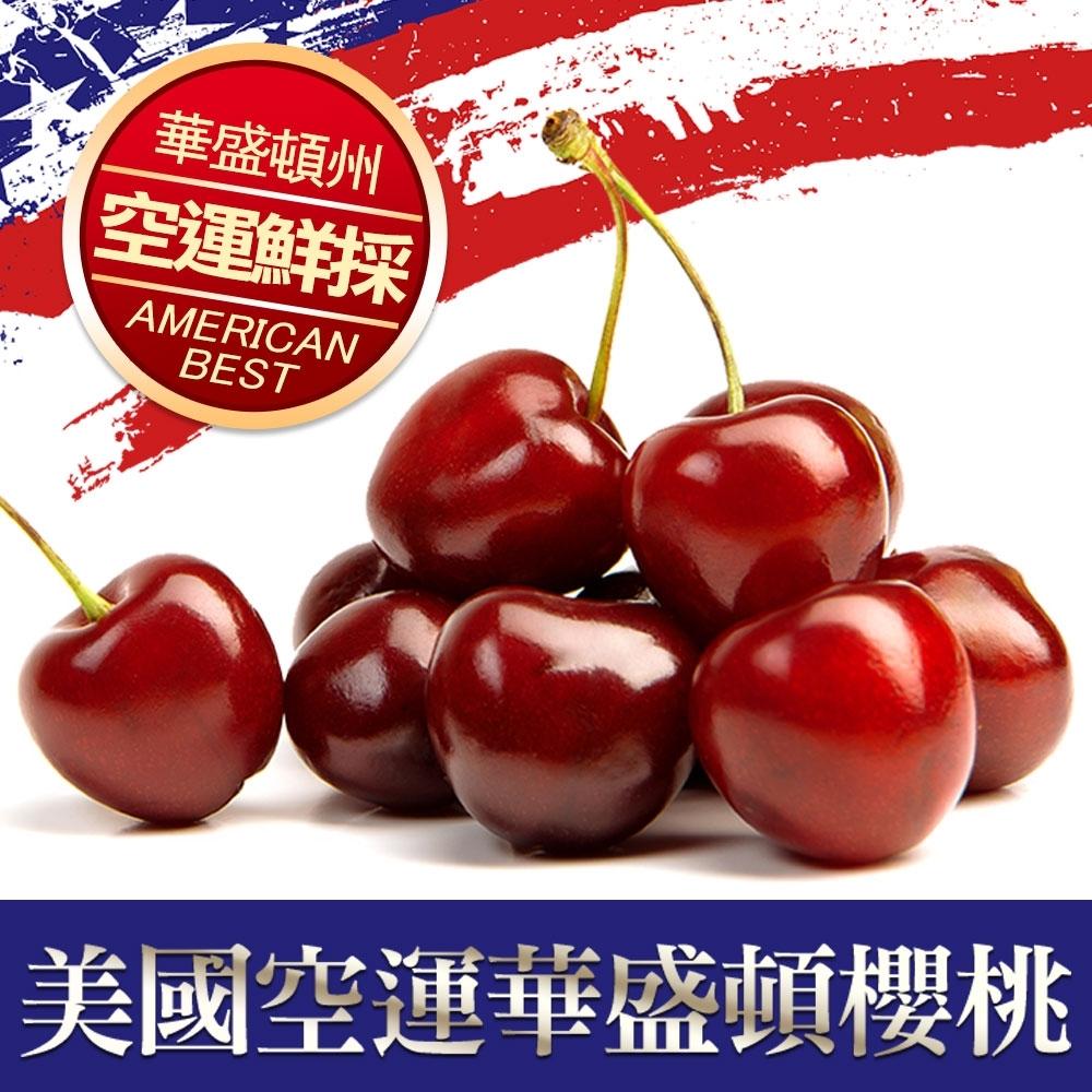 【愛上新鮮】美國空運9ROW華盛頓櫻桃6盒(500g±5%/盒)