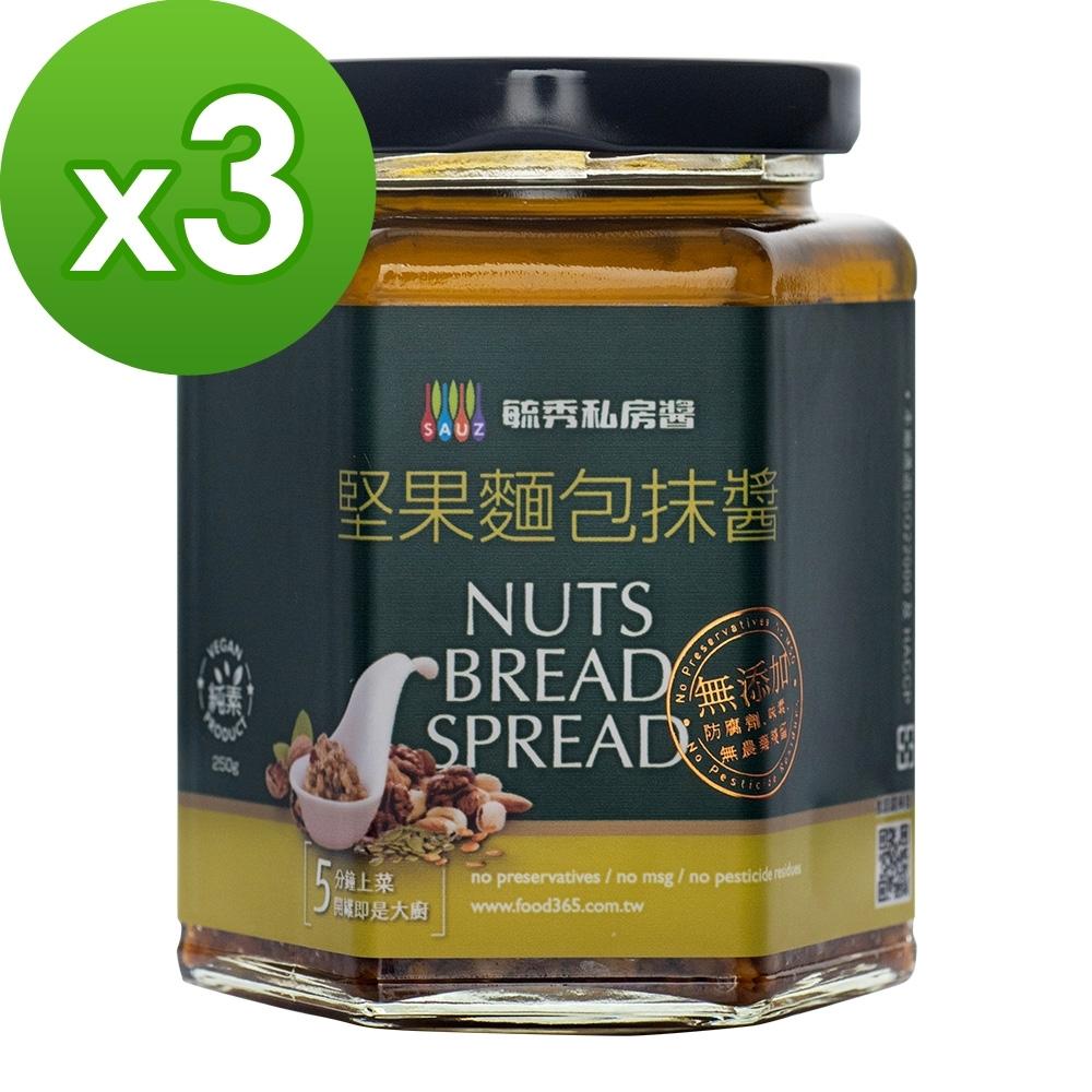 毓秀私房醬 堅果麵包抹醬(250g/罐)*3罐組