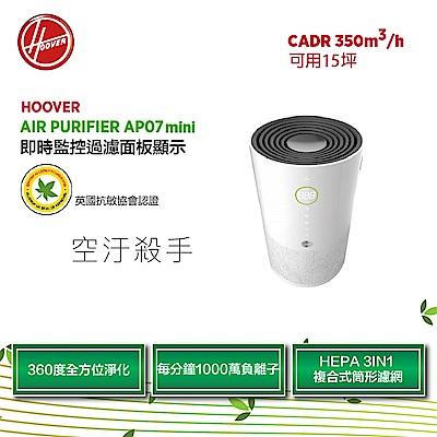 HOOVER-Mini-AP07-360度全方位濾
