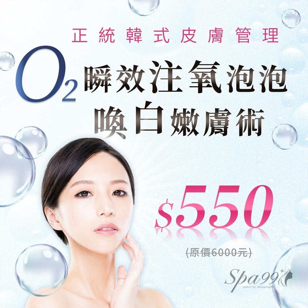 (新北)O2瞬效注氧泡泡喚白嫩膚術(韓藝美學館)