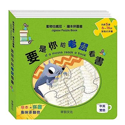 華碩文化 要是你給老鼠看書 (繪本拼圖書)