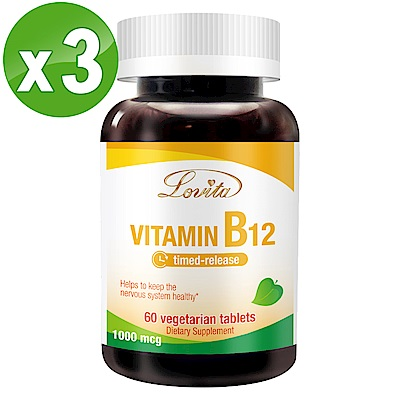 Lovita愛維他-長效緩釋型維生素B12 1000mcg 素食 60錠 3入組 維他命