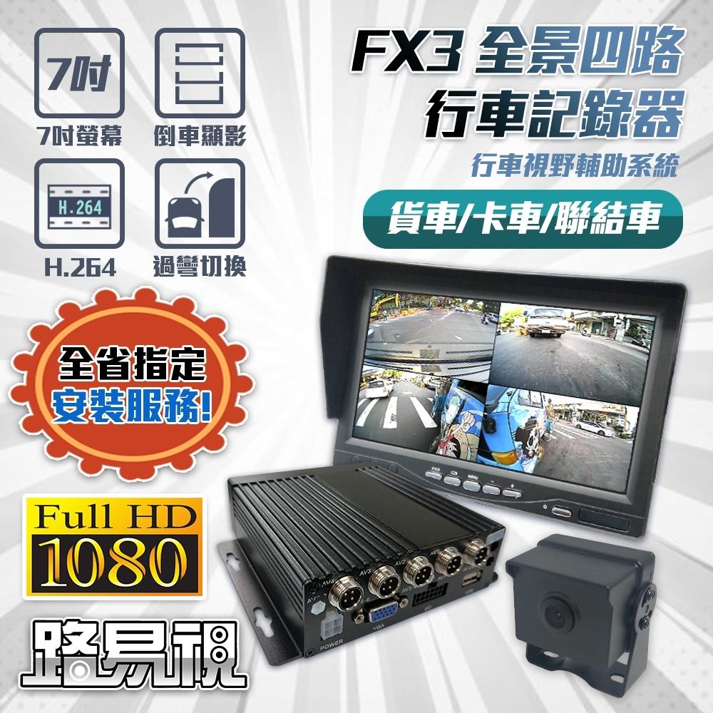 【路易視】FX3 1080P 全景四路 行車紀錄器、大貨車、大客車及各式車輛適用(贈64G記憶卡)