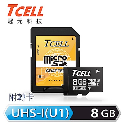 TCELL冠元 MicroSDHC UHS-I 8GB 80MB/s高速記憶卡 C10