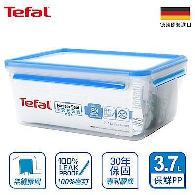 Tefal法國特福 德國EMSA原裝 無縫膠圈PP保鮮盒 3.7L(快)