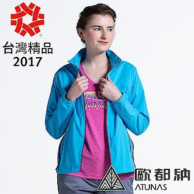 【ATUNAS 歐都納】女款驅蚊/防曬/彈性/透氣/輕量外套 A-G1707W 冰藍