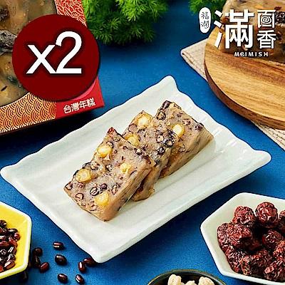 滿面香 紅豆雪蓮子年糕(600gx2盒)