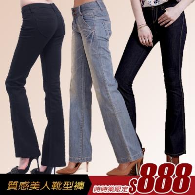 [時時樂限定]ET BOîTE 箱子 BLUE WAY 女款靴型褲_3款選