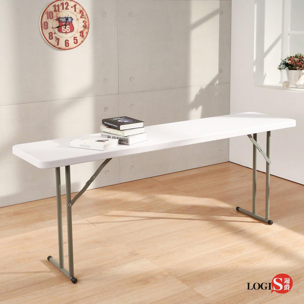 輕便可折腳180*45.5塑鋼桌 防水輕巧 折合長桌 展示桌 會議桌