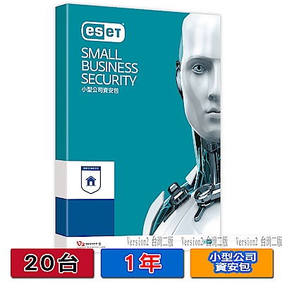 ESET Small Business Security Pack 20台1年