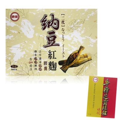 (即期良品)台糖 二代納豆紅麴膠囊(60粒)x1盒(贈牛樟芝蜆錠x1盒)