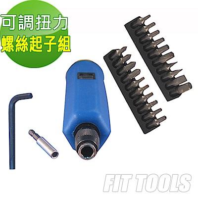 良匠工具 可無段調整大扭力螺絲起子組